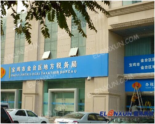 宝鸡市金台区地税局信息化建设启用西安蓝讯数字标牌产品