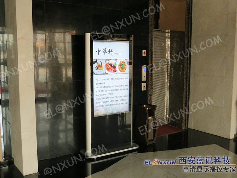 西安长征国际酒店部署西安蓝讯立式液晶广告机