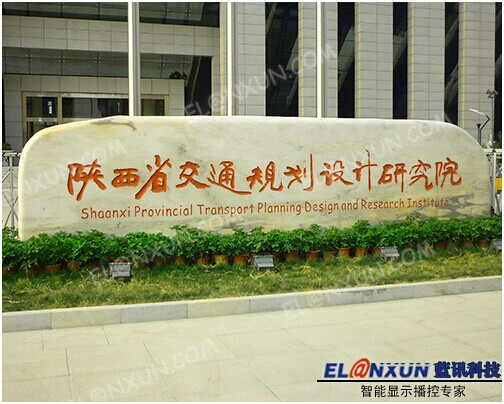 陕西省交通规划设计研究院部署西安蓝讯数字标牌产品