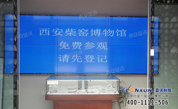 西安柴窑文化博物馆公示系统部署西安蓝讯大屏幕拼接系统