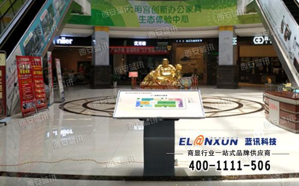 大明宫办公家具商城导览导视查询一体机项目