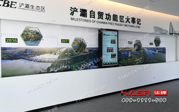 浐灞自贸中心多功能数字展厅