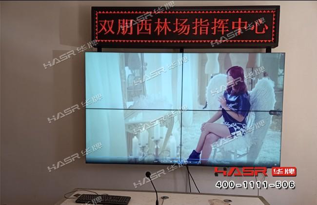 青海林场46寸2X2液晶拼接屏项目
